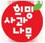 희망사과나무 Logo